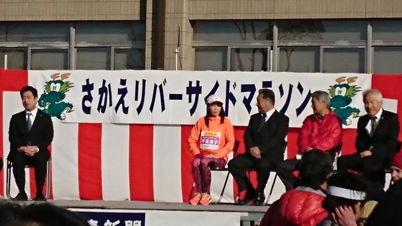 さかえリバーサイドマラソン開会式での千葉真子さんと栄町町長などの様子