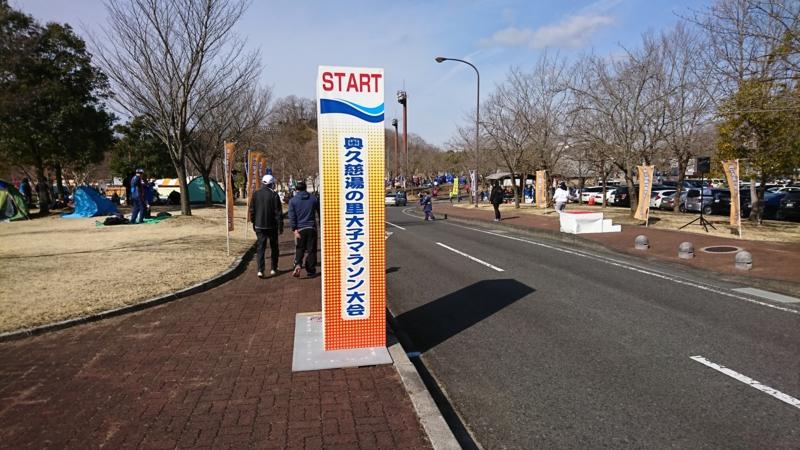 第50回奥久慈湯の里大子マラソン大会のスタート地点の様子です
