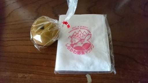 しらかわ故郷マラソンの参加賞の梨とハンドタオル