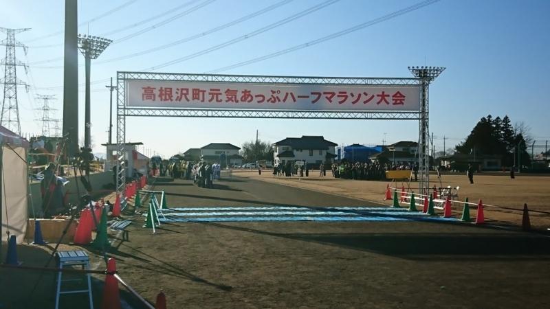 高根沢町元気あっぷハーフマラソンのスタート地点の様子
