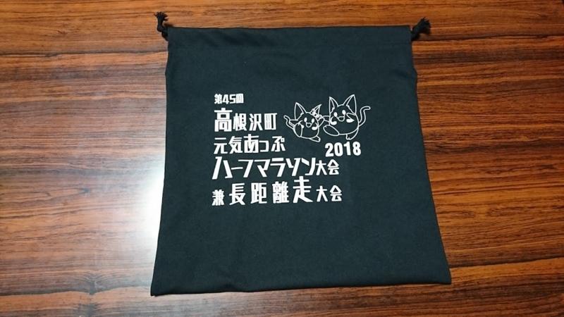 高根沢町元気あっぷハーフマラソンの参加賞のランドリーバッグ