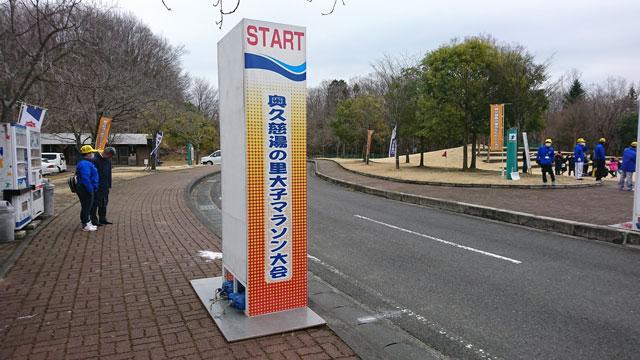 第51回奥久慈湯の里大子マラソン大会のスタート地点