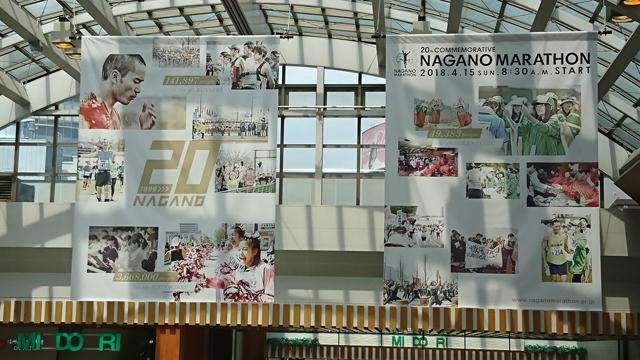 長野駅の長野マラソンのポスター