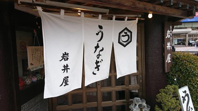 長野駅近くのうなぎ屋「岩井屋」