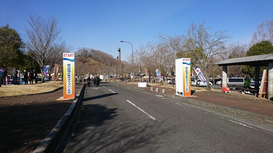 第52回奥久慈湯の里大子マラソン大会のスタート地点