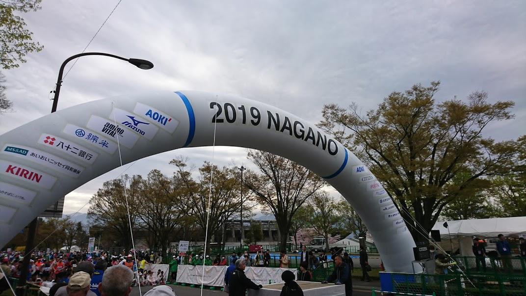 第21回長野マラソン スタートゲート