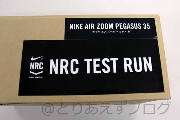 NRC TEST RUN ペガサス35の箱