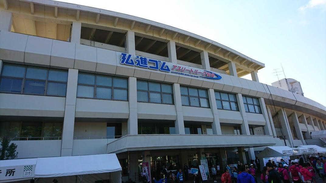 第29回仙台国際ハーフマラソン大会会場の弘進ゴムアスリートパーク