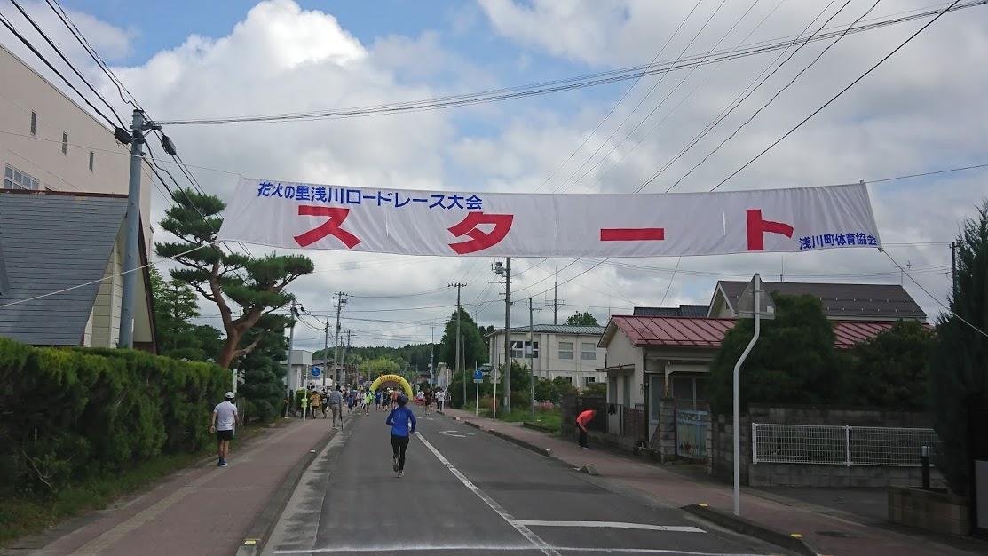 第23回花火の里浅川ロードレース大会スタート地点の様子
