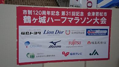 第31回会津若松市鶴ヶ城ハーフマラソン会場の様子