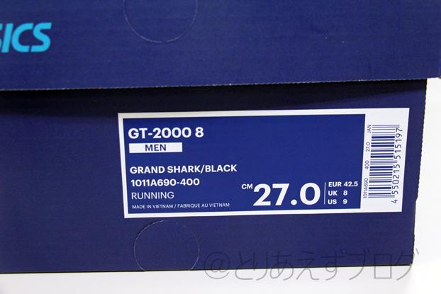 アシックス GT-2000 8の箱