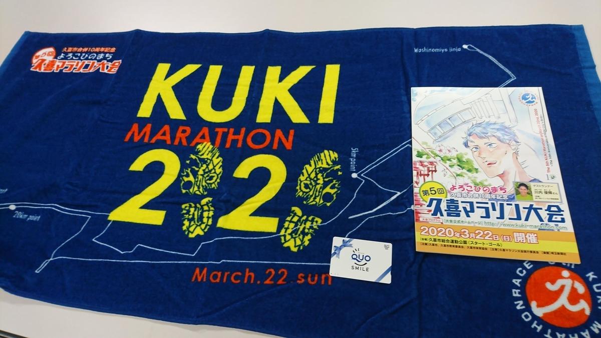 第5回久喜マラソン大会の参加賞のタオルとクオカードと参加プログラム