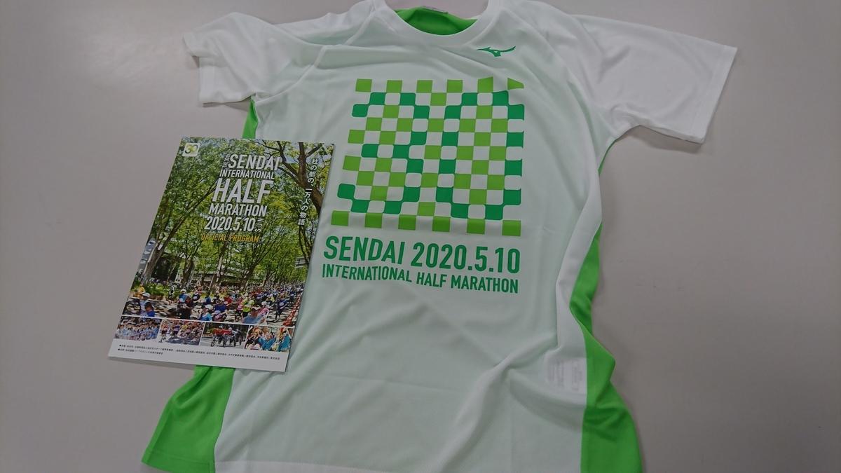 第30回仙台国際ハーフマラソンの参加賞のTシャツと参加プログラム