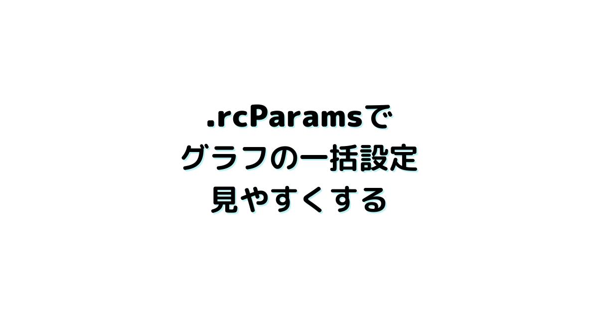 f:id:RuntaScience:20210503171146p:plain