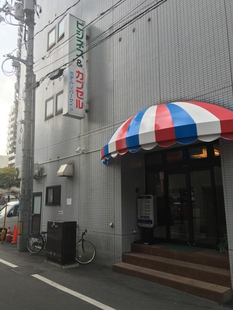 f:id:Ryo18:20171010205804j:plain