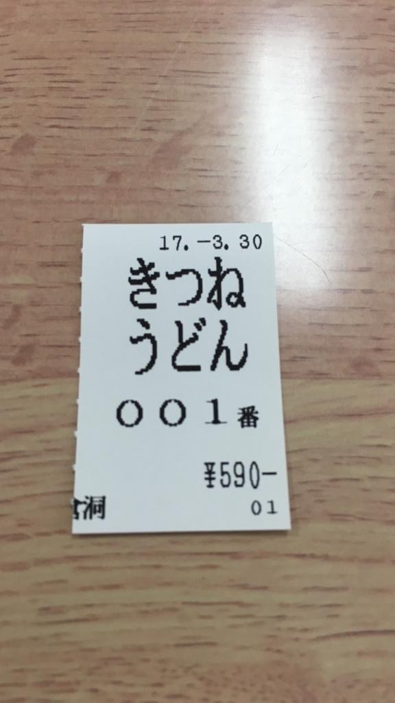 f:id:Ryo18:20171013232359j:plain