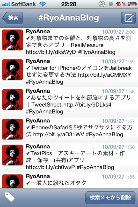 f:id:RyoAnna:20100928230717j:image:h300