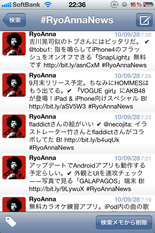 f:id:RyoAnna:20100928230957j:image:h300