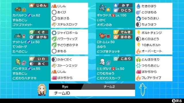 f:id:Ryo_poke:20200501082843j:image