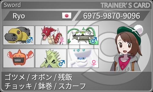 f:id:Ryo_poke:20200501095659j:image