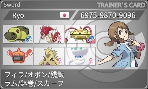 f:id:Ryo_poke:20200701220506j:image