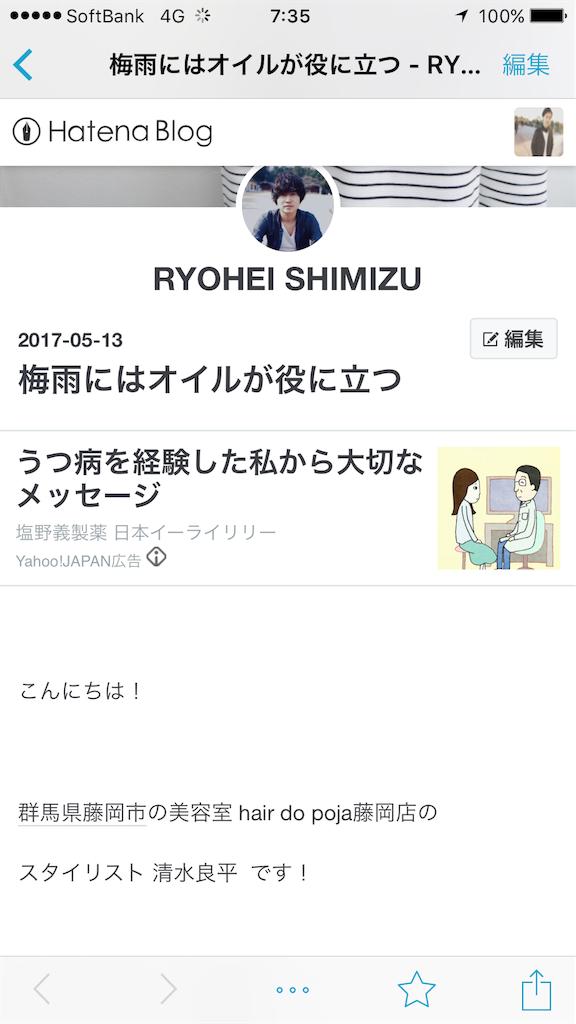 f:id:Ryoheishimizu:20170613073937p:image