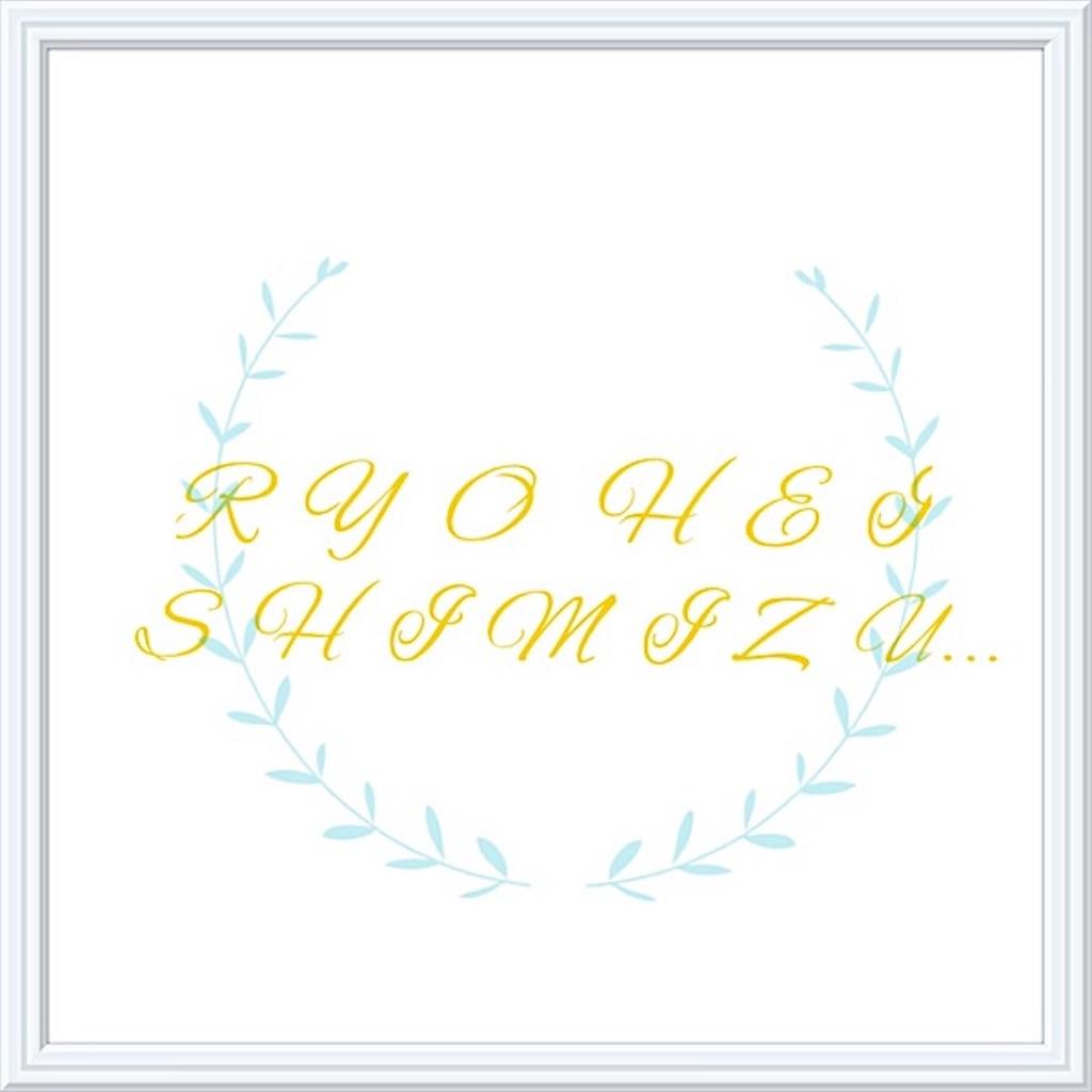 f:id:Ryoheishimizu:20170712072633j:image