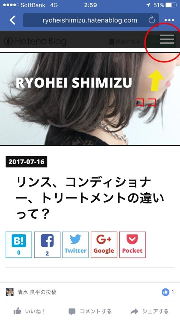 f:id:Ryoheishimizu:20170717030540j:plain