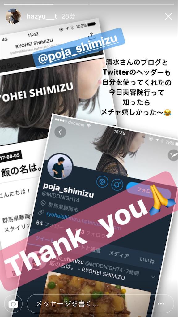 f:id:Ryoheishimizu:20170805192219p:image