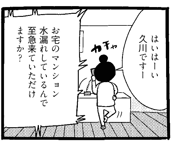f:id:RyokoHisakawa:20170907082846j:plain