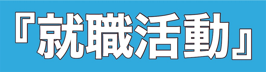 f:id:Ryoookun:20200302112930j:plain