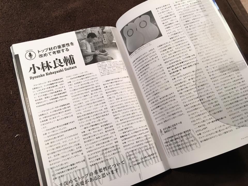 f:id:RyosukeKobayashiGuitars:20171218235502j:plain