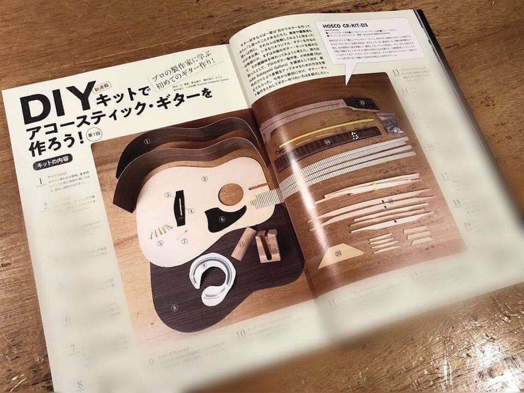 f:id:RyosukeKobayashiGuitars:20210517234907j:image