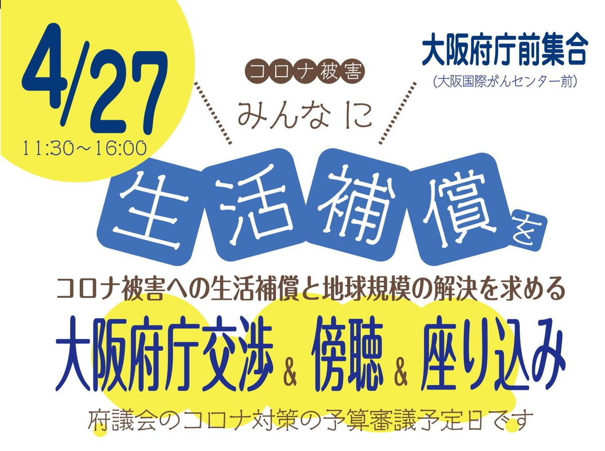 f:id:Ryota1981:20200422185654j:plain