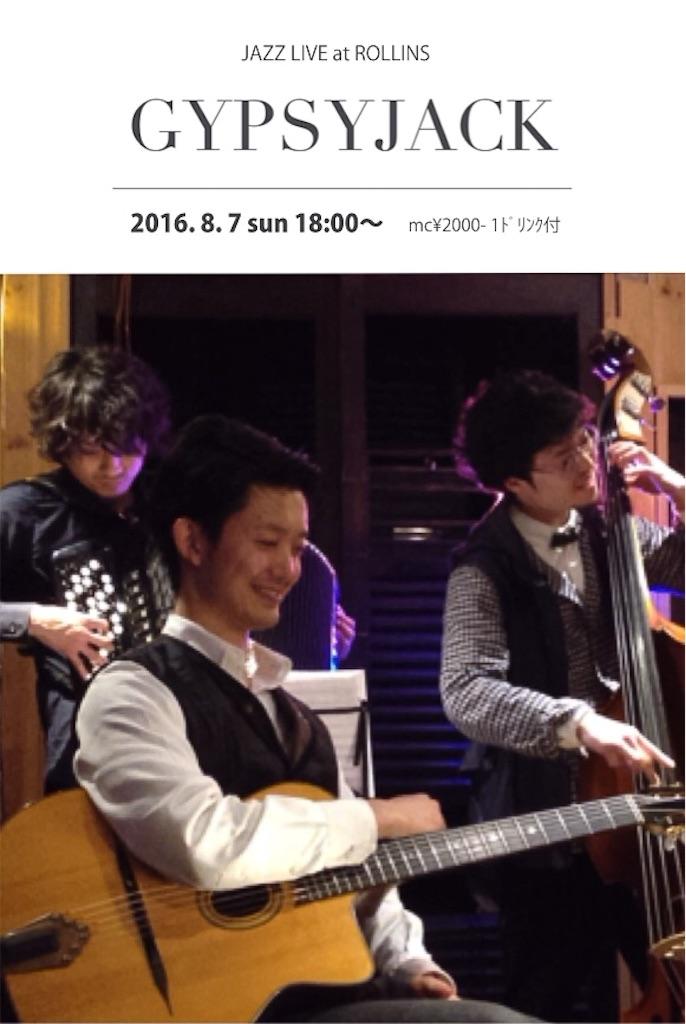 f:id:Ryoukei:20160801235558j:image