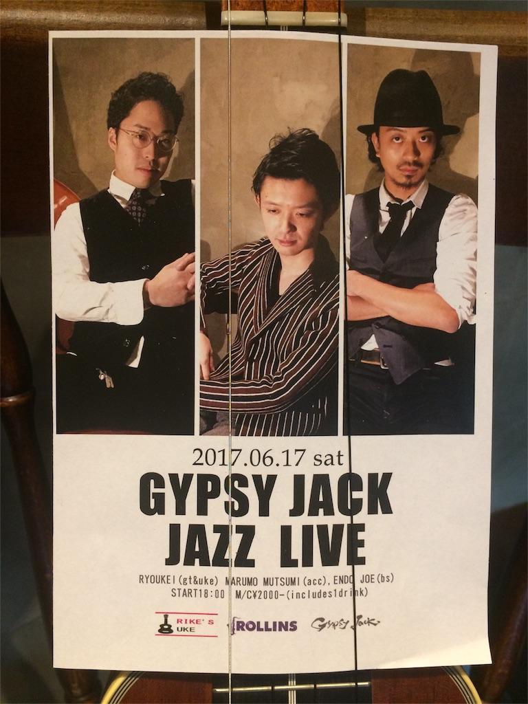 f:id:Ryoukei:20170616130438j:image
