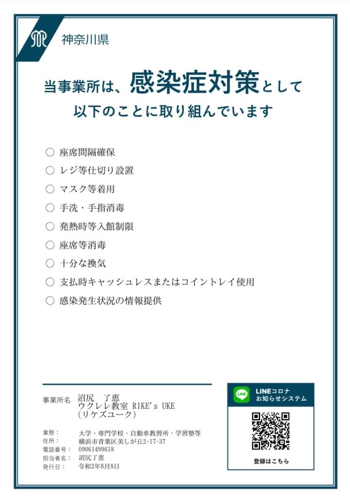 f:id:Ryoukei:20210108095341j:image