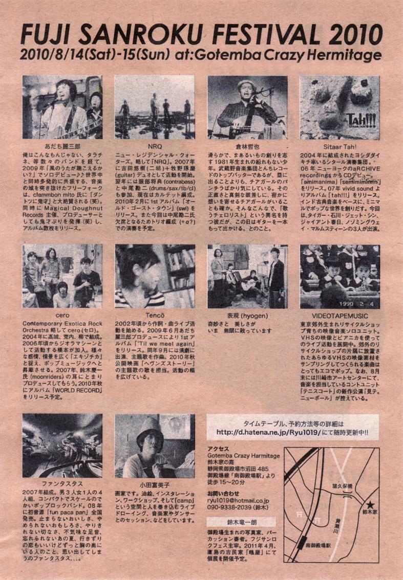 f:id:Ryu1019:20100728221920j:image