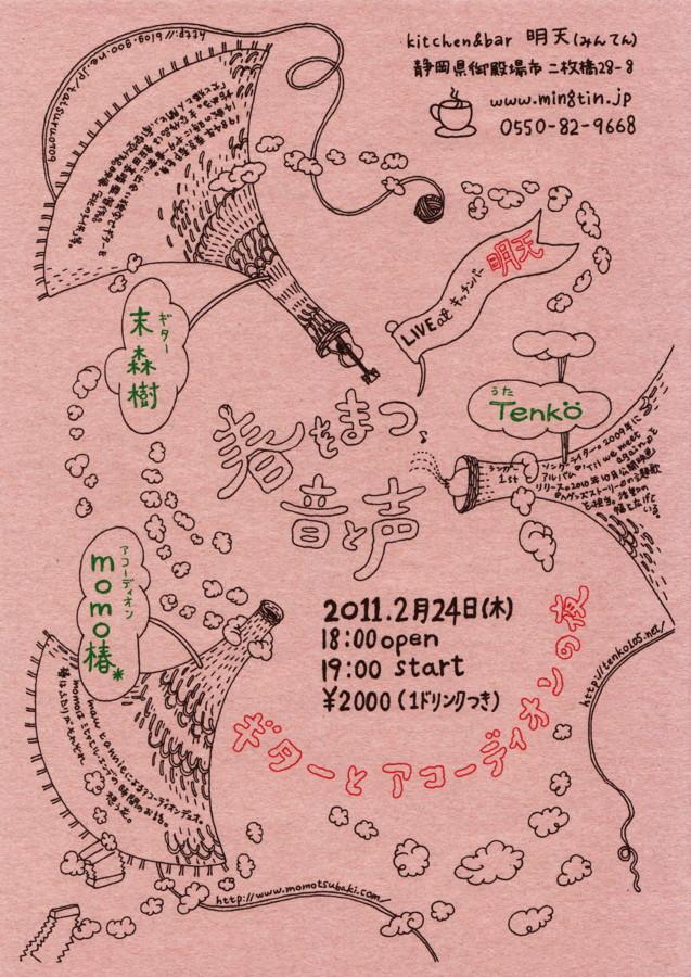 f:id:Ryu1019:20110210232218j:image