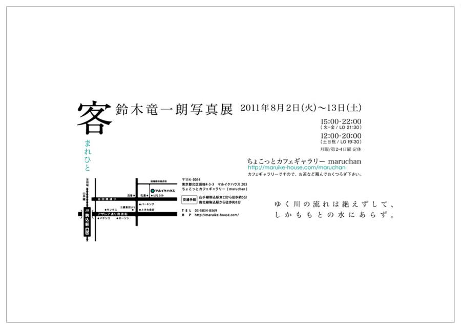f:id:Ryu1019:20110716200255j:image