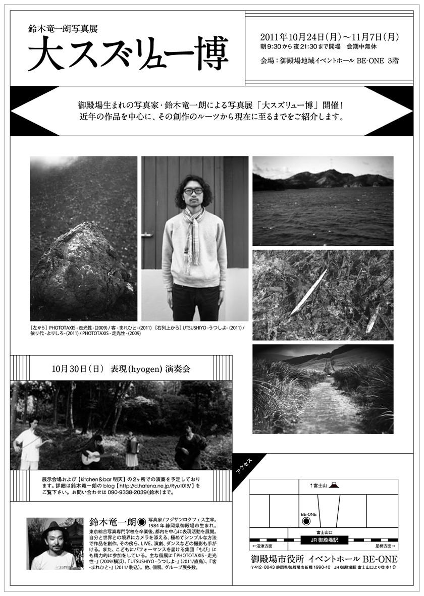 f:id:Ryu1019:20111014134822j:image