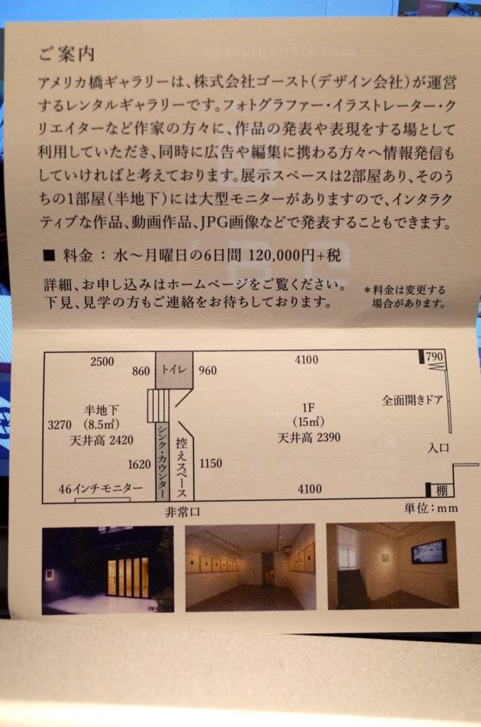 f:id:RyuYudai:20160911215408j:plain
