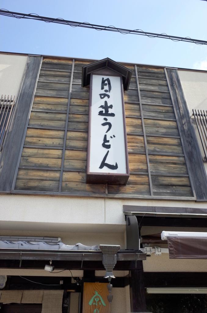 f:id:RyuYudai:20161013222329j:plain