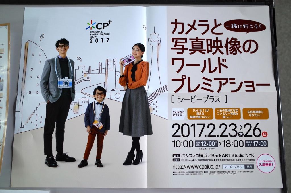 f:id:RyuYudai:20170202082319j:plain