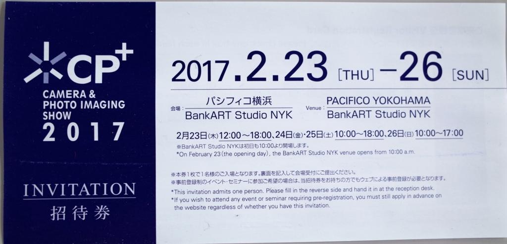f:id:RyuYudai:20170202140943j:plain