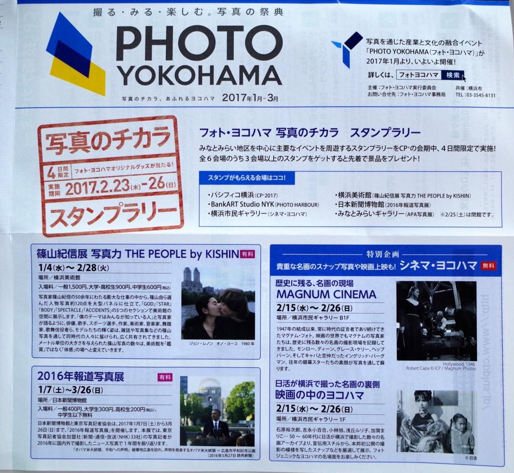 f:id:RyuYudai:20170202140953j:plain