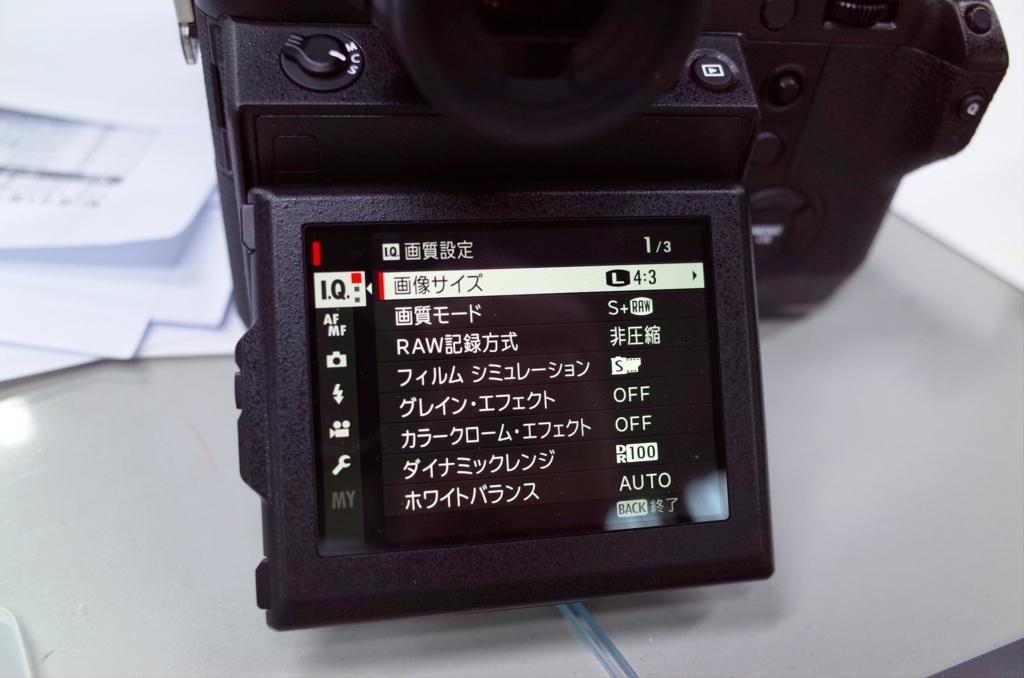 f:id:RyuYudai:20171108074004j:plain