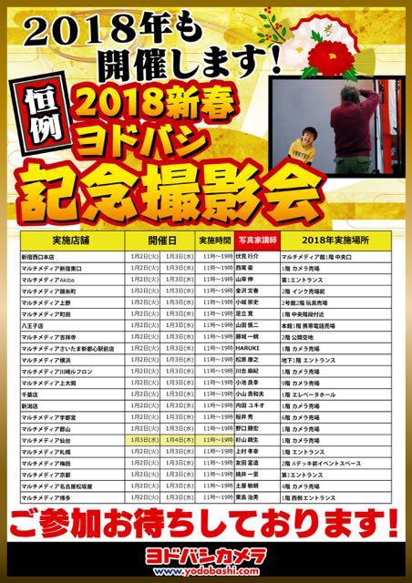 f:id:RyuYudai:20171228150411j:plain