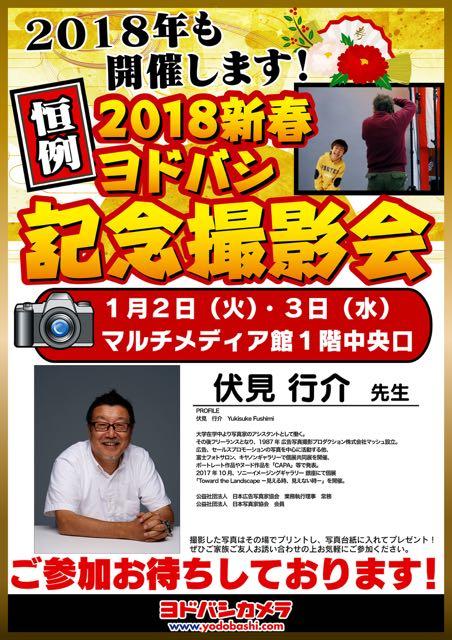 f:id:RyuYudai:20171228151037j:plain