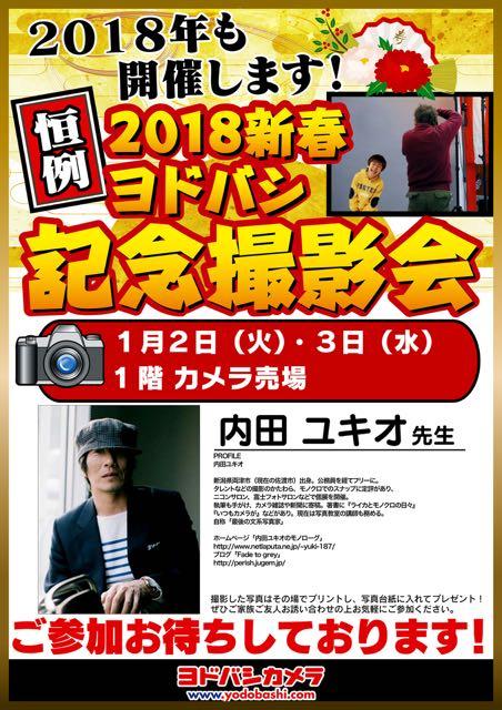 f:id:RyuYudai:20171228151127j:plain